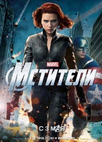 Мстители / The Avengers (2012/TS)