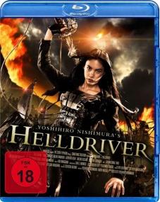 Адский драйвер / Helldriver / Nihon bundan: Heru doraibâ (2010/Отличное качество)