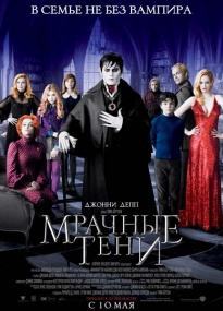 Мрачные тени / Dark Shadows (2012/TS)