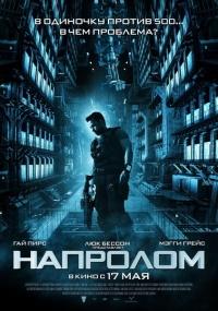 Напролом / Lockout (2012/TS)