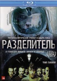 Разделитель / The Divide (2011/DVD5/Отличное качество)