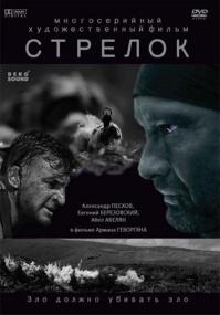Стрелок (2012/DVD5/DVDRip)