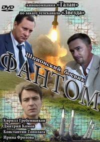 Фантом (2012/SATRip)