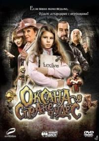 Оксана в стране чудес / Saxana a Lexikon kouzel (2011/DVD5/DVDRip)