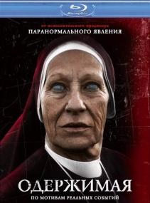 Одержимая / The Devil Inside (2012/BDRip/Отличное качество)