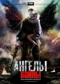 Ангелы войны (2012/SATRip)