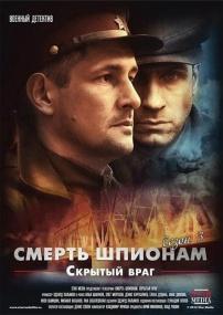 Смерть шпионам. Скрытый враг (2012/SATRip)