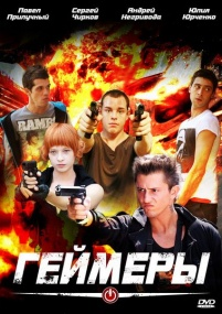 Геймеры (2012/DVD5)