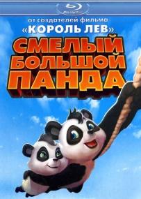 Смелый большой панда / Little Big Panda (2011/Отличное качество)