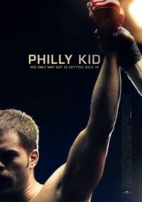 Парень из Филадельфии / The Philly Kid (2012/VODRip)