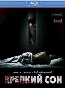 Крепкий сон / Mientras duermes (2011/Отличное качество)