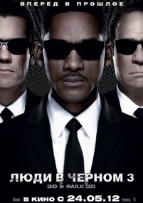 Люди в черном 3 / Men in Black III (2012/TS/PROPER)