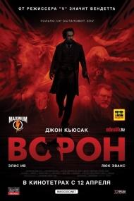 Ворон / The Raven (2012/DVDRip)