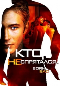 Кто не спрятался… / Born Bad (2011/DVD5/DVDRip)