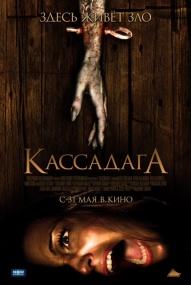 Кассадага / Cassadaga (2011/BDRip/Отличное качество)