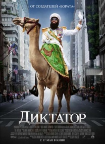 Диктатор / The Dictator (2012/TS)