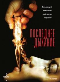 Последнее дыхание / Respire (2011/DVDRip)