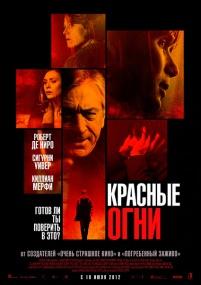 Красные огни / Red Lights (2012/DVDRip)