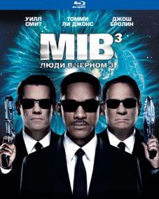 Люди в черном 3 / Men in Black III (2012/BDRip/Отличное качество)