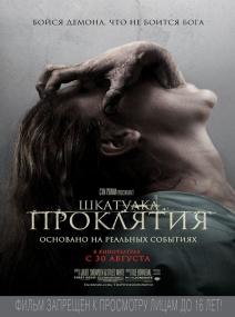 Шкатулка проклятия / The Possession (2012/CAMRip/PROPER)