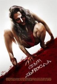 Семя Дьявола / Devil Seed (2012/DVDRip)