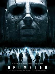 Прометей / Prometheus (2012/DVDRip)