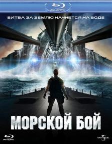 Морской бой / Battleship (2012/Отличное качество)