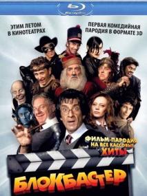 Блокбастер / Box Office (2011/Отличное качество)