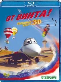 От винта 3D (2012/BDRip/Отличное качество)