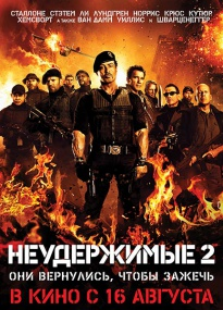 Неудержимые 2 / The Expendables 2 (2012/TS)