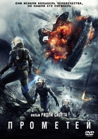 Прометей / Prometheus (2012/DVD9/DVDRip)