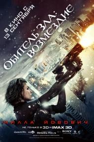 Обитель Зла: Возмездие / Resident Evil: Retribution (2012/CAMRip)