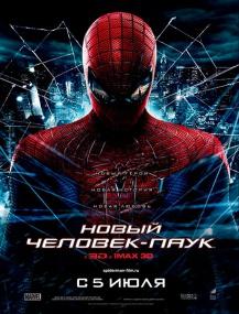 Новый Человек-паук / The Amazing Spider-Man (2012/TS/V2)