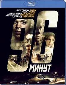 96 минут / 96 Minutes (2011/Отличное качество)