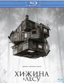 Хижина в лесу / The Cabin in the Woods (2011/BDRip/Отличное качество/PROPER)