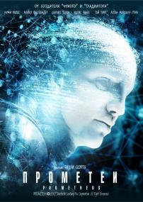 Прометей / Prometheus (2012/DVD9/WEBDLRip)