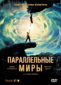 Параллельные миры / Upside Down (2012/DVD9/DVDRip)
