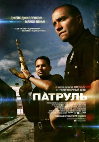 Патруль / End of Watch (2012/CAMRip)